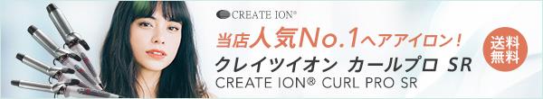 送料無料!(沖縄除く)【クレイツ】イオンカールプロSR 26mm C73308