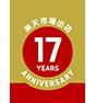 アンジェリーク楽天店出店15周年