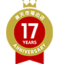 アンジェリーク楽天店出店17周年