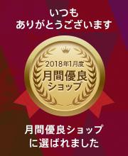月間優良ショップ入賞