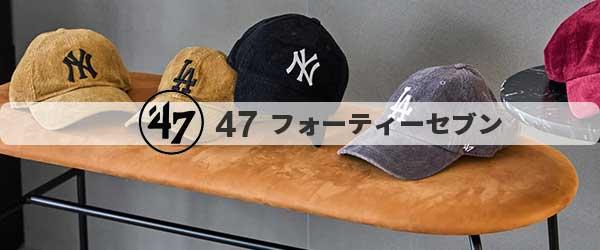 47 フォーティーセブン