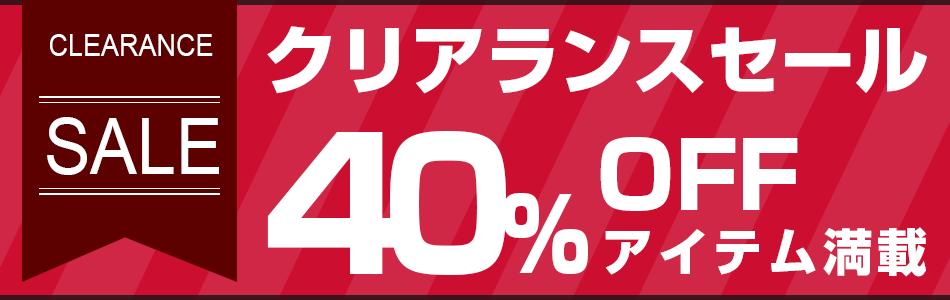 40%OFFセール