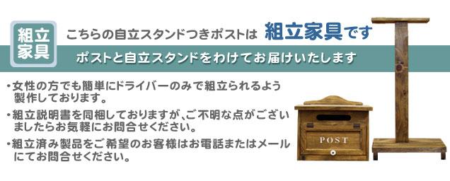 自立スタンド付き郵便ポスト 組立家具