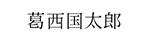 葛西国太郎 (カサイクニタロウ)