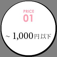 〜1,000円以下