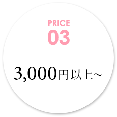 3,000円以上〜