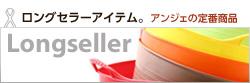 ロングセラー定番商品♪