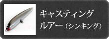 キャスティングルアー(シンキング)