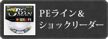 PEライン&ショックリーダー