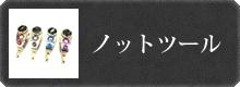 ノットツール