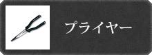 �ץ饤�䡼