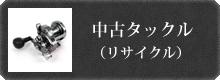 中古タックル(リサイクル)