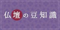 仏壇の豆知識