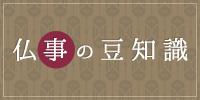 仏事の豆知識