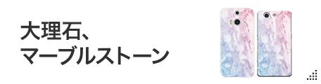 大理石、マーブルストーン