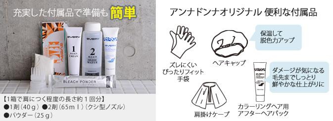 充実した付属品で準備も簡単 アンナドンナオリジナル 便利な付属品
