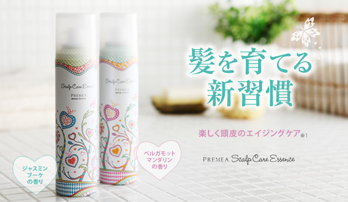髪を育てる新習慣 楽しく頭皮のエイジングケア『PREMEA Scalp Essence』