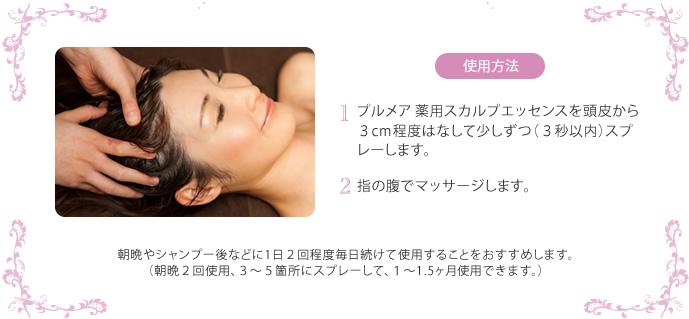 使用方法:1)プルメア 薬用スカルプエッセンスを頭皮から3cm程度はなして少しずつ(3秒以内)スプレーします。2)指の腹でマッサージします。※朝晩やシャンプー後などに1日2回程度毎日続けて使用することをおすすめします。