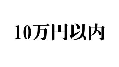 10万円以内