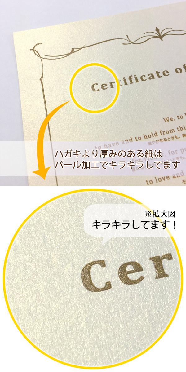 結婚証明書 用紙