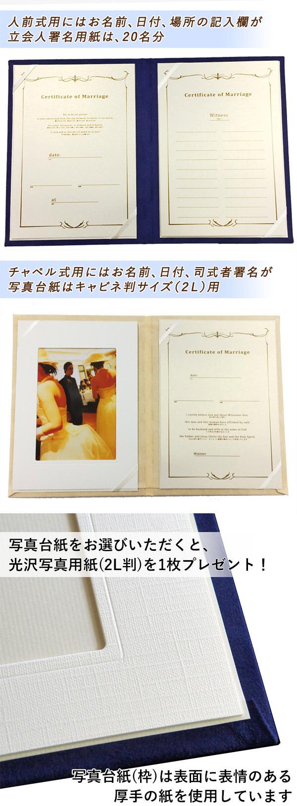 結婚証明書 人前式 チャペル式 高級感のあるシンプルな結婚証明書 テノール 誓約書