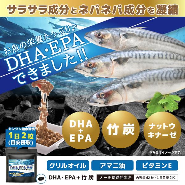 DHA・EPA+竹炭
