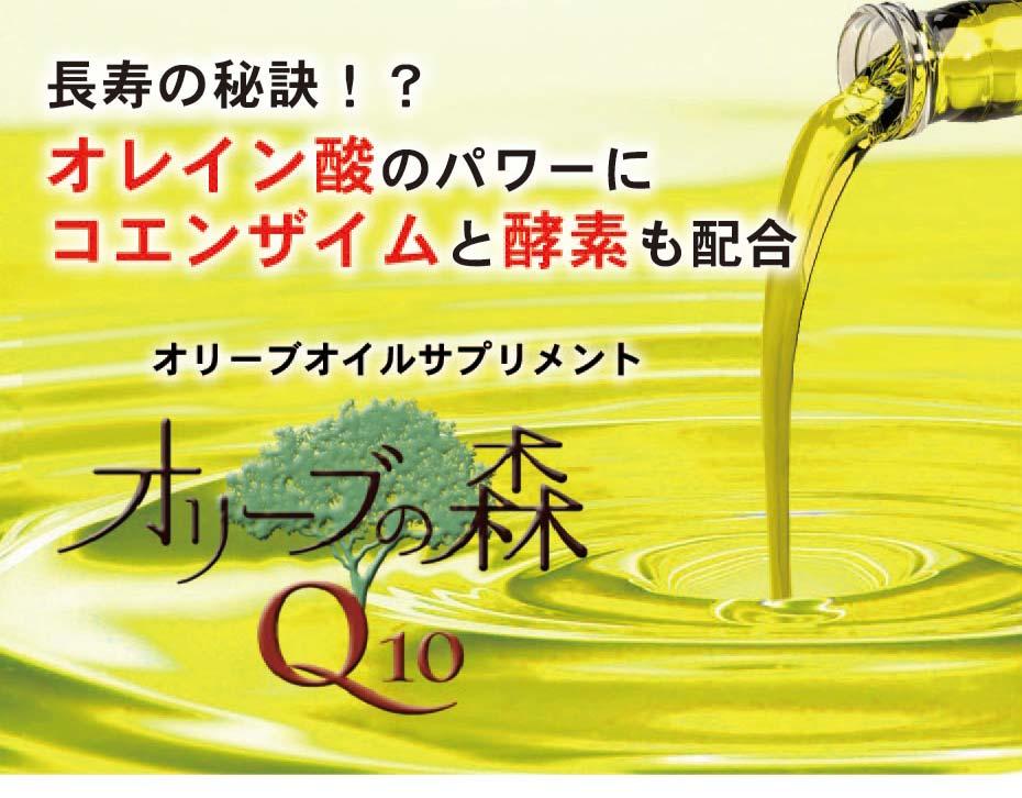 オリーブオイルサプリメント