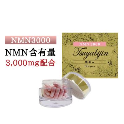 NMN 3000 艶美人
