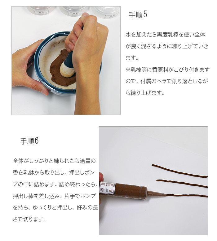 沈香 白檀 龍脳 丁子 かっ香 桂皮 安息香 甘松 貝香 乳鉢 タブ 手作り 線香 スティック コーン