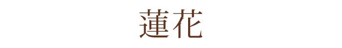 日本香堂 花風 進物 貼箱サック4入り 蓮花 カーネーション 白梅 ラベンダー お盆 彼岸 線香 贈答 ギフト 盆 お中元 お歳暮