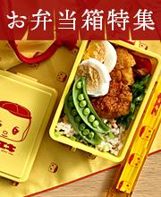 毎日が楽しくなる!!お弁当箱・ランチボックス・保冷バッグ特集