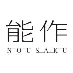 能作(NOUSAKU)