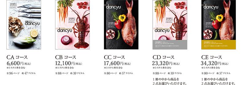 カタログギフト「dancyu」