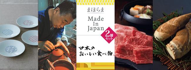 まほらまmade in Japan with 日本のおいしい食べ物
