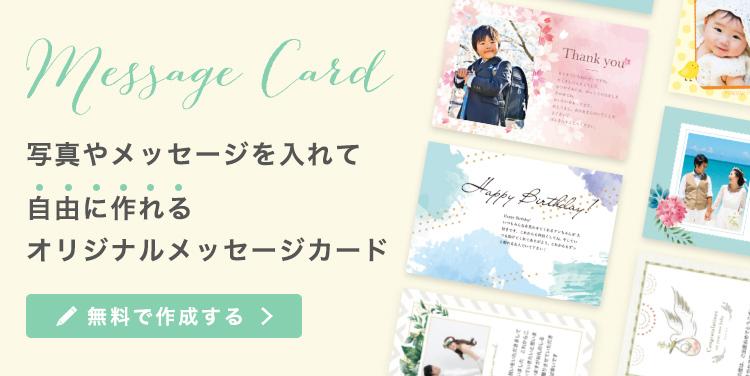 オリジナルメッセージカードについて