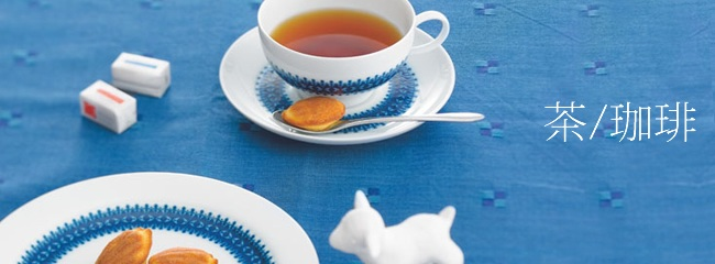 お茶/紅茶/珈琲
