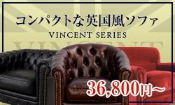 ヴィンセントシリーズ