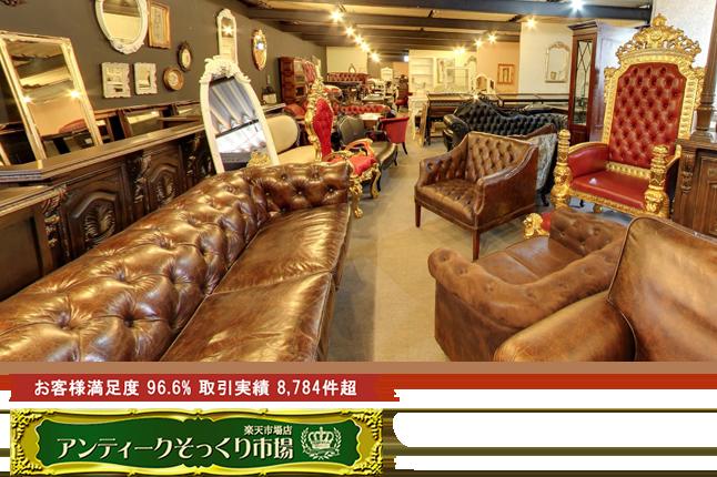 アンティーク家具業販30年以上のプロが厳選・復刻!すべて業販価格販売