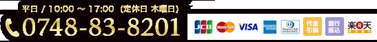 0748-83-8201