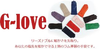 G-LOVE ラム革手袋