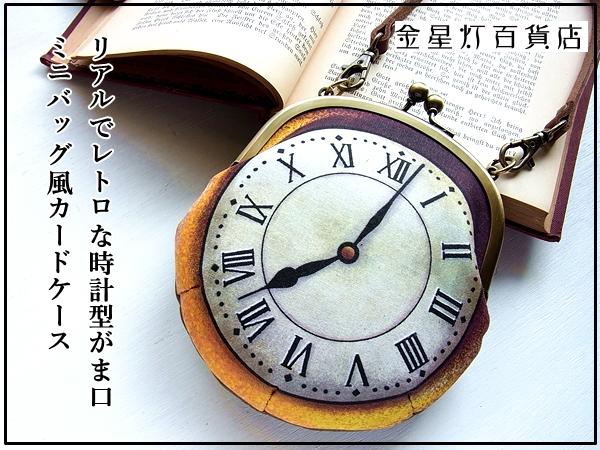 金星灯百貨店 時計がま口 カードケース