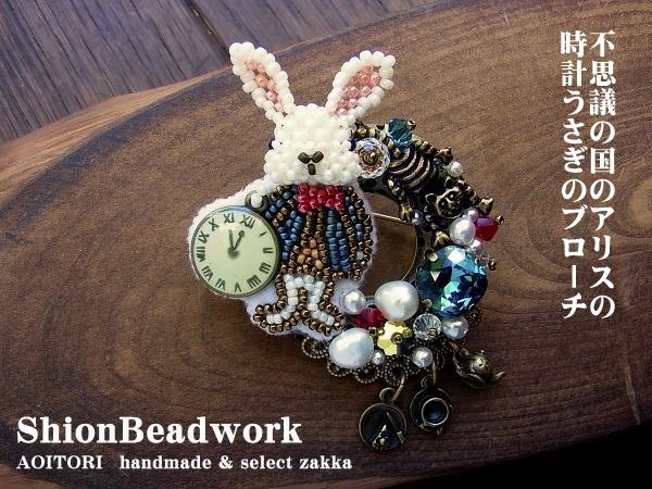 ShionBeadworks