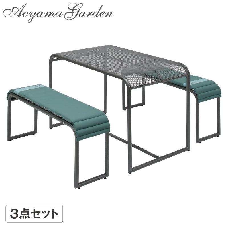 【ガーデン テーブル セット】スチールメッシュダイニングテーブル&ベンチ2脚セット(クッション付き)