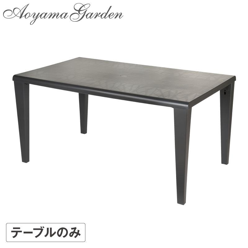 アルファ テーブル150×90 ダークグレー