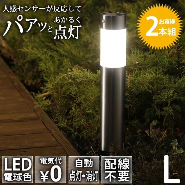人体感知センサー搭載ソーラーポールライトL2本組/交換用電池付