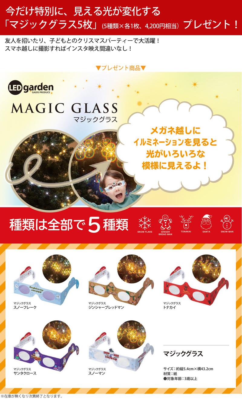 マジックグラスプレゼント