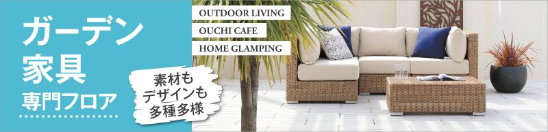 ガーデン家具専門フロア