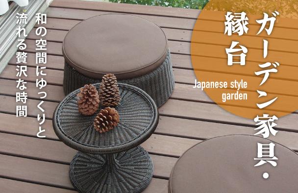 ガーデン家具&縁台