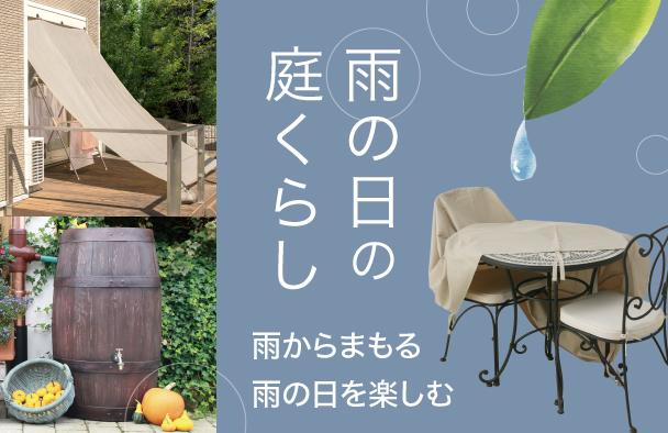 梅雨対策!雨の日の「庭くらし」