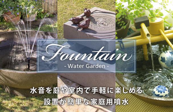 手軽に置ける家庭用噴水